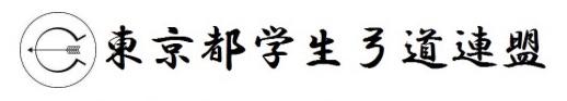 東京都学生弓道連盟公式Webサイト